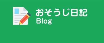 お掃除日記Blog